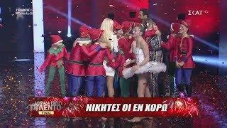 Ελλάδα Έχεις Ταλέντο - Season 2 | Οι Εν Χορώ είναι οι μεγάλοι νικητές