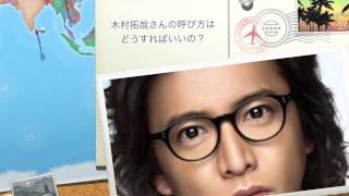 ドラマHEROで共演の北川景子さんは木村拓哉のことをこうやって呼んでい...