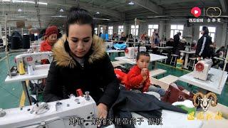 【胖纸哥】新员工底薪800 做着美国人的生意!胖纸哥参观新疆的国家级贫困县 2018年新建服装加工厂
