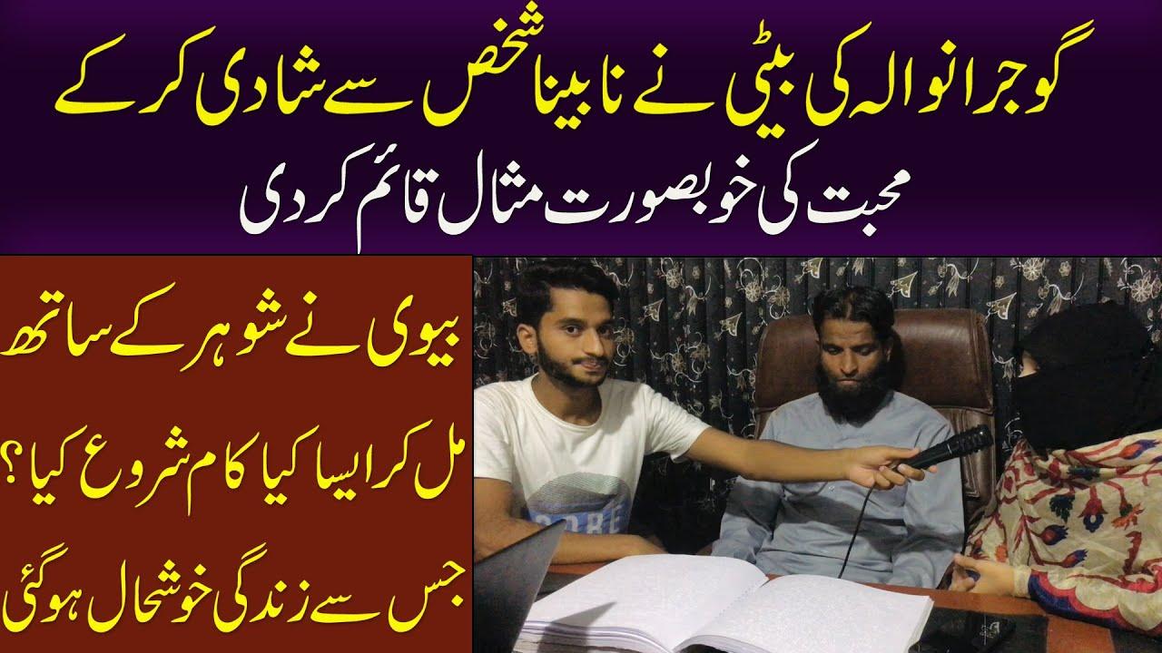 Larki Na Nabina shaks sa shadi kur ka Muhabbat ki azeem misal kur di l Mera Pakistan
