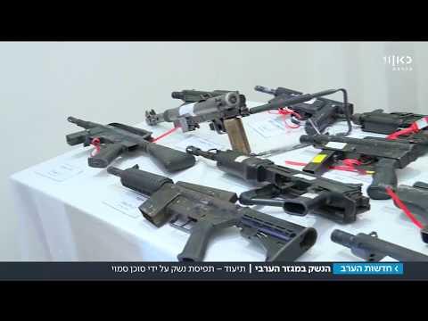 תיעוד: כך תפס סוכן סמוי של המשטרה נשק מסוחר | מתוך חדשות הערב 06.03.18