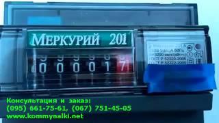Остановка счетчика меркурий 201, пультом управления