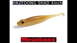 ハゼドンシャッド 4インチ 【メガバス】 水中アクション映像 Megabass HAZE...