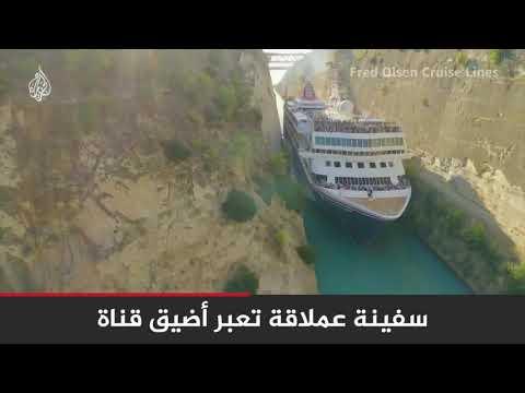 #شاهد | سفينة عملاقة تسجل رقما قياسيا بعبورها قناة -غورنث- اليونانية شديدة الضيق  - نشر قبل 2 ساعة