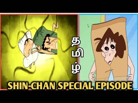 Download SHIN-CHAN SPECIAL EPISODE ¦¦THE WOLF BY SV ¦¦shinchan rare episode