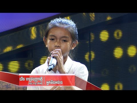 Yin Pech Panh Voitey - Neak Min Orn Teh (The Blind Audition Week 5 | The Voice Kids Cambodia 2017)