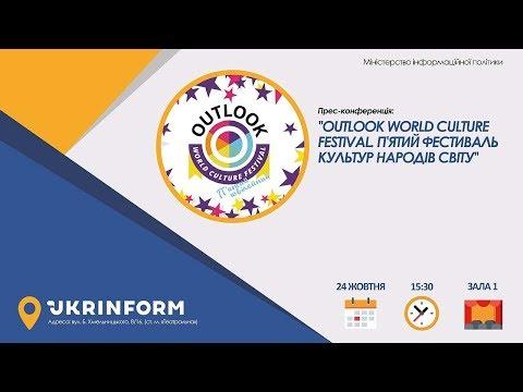 OUTLOOK WORLD CULTURE  FESTIVAL.  П'ятий фестиваль культур народів світу