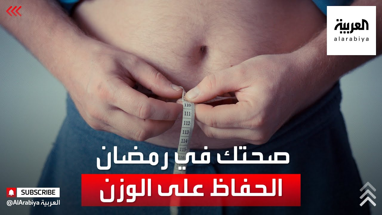 أهم الخطوات لإنقاص الوزن خلال شهر الصيام  - نشر قبل 2 ساعة