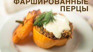 Фаршированные перцы | Рецепт от CF.UA