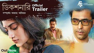 Dictionary - Official Trailer | Abir Chatterjee | Nusrat Jahan | Mosharraf Karim | Bratya Basu