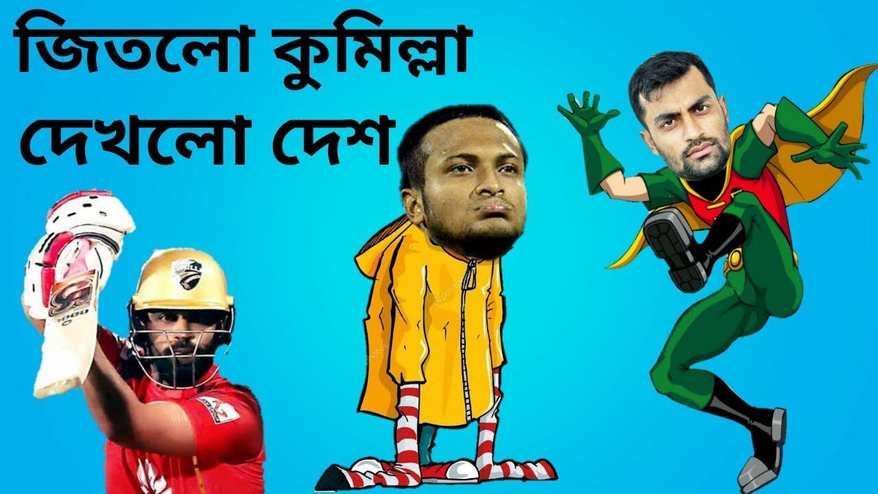 BPL 2019 Final | Dhaka Dynamites vs Comilla Victorians | Bangla funny dubbing | Duronto squad