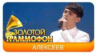 Алексеев - Пьяное солнце (Live, 2016)