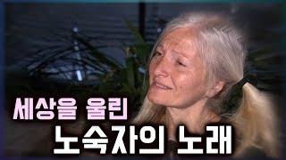 [논픽션TV]세상을 울린 미국 노숙자의 노래