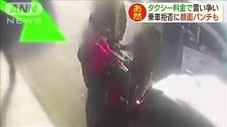 """タクシー運転手が客に""""顔面パンチ""""・・・そのワケは?(19/12/09)"""