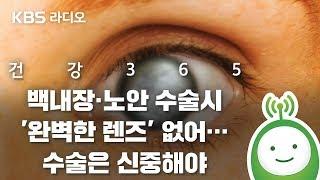 [박광식의 건강365] 백내장·노안 수술시 '완벽한 렌…