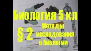 Биология 5 кл § 2 Методы исследования в биологии (Автор В.В.Пасечник)