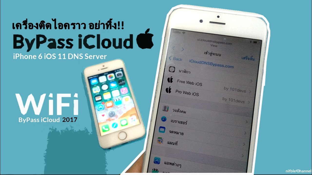 how to change dns on iphone ios 11