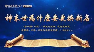 《神的名更換啦?!》精彩片段:神的新名——全能神