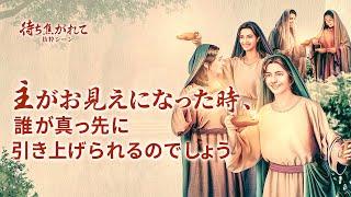 キリスト教映画「待ち焦がれて」抜粋シーン(3)主がお見えになった時、誰が真っ先に引き上げられるのでしょう