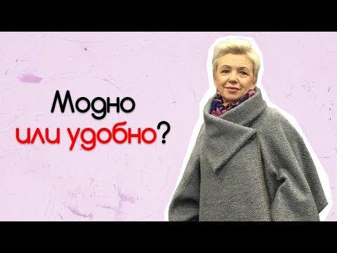 Красота: Что такое мода и стиль для женщин за 50! - Видео онлайн