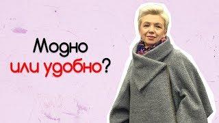 Красота: Что такое мода и стиль для женщин за 50!