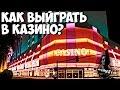 MTA CCDPlanet #30 | Как выиграть в казино?