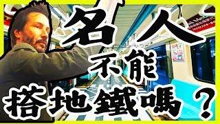 名人 不能搭地鐵麼? 基努李維 湯姆漢克斯  傑克·葛倫霍 搭乘捷運 被拍到? 很節儉?