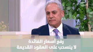 د. مازن العمري - محكمة التمييز: رفع أسعار الفائدة لا ينسحب على العقود القديمة ... ماذا يعني ذلك؟