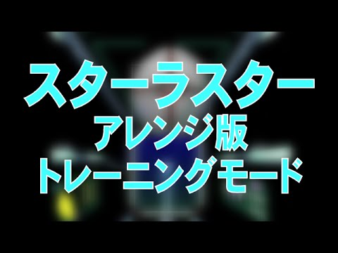 スターラスター(アレンジ版) [GV-VCBOX,GV-SDREC]