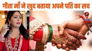 गीता माँ ने दुनिया के सामने खोला शादी से जुड़ा राज | Geeta Maa Reveals the Real Truth of Her Marriage