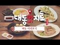 [대동맛지도] 바야흐로 메뉴 미리보기
