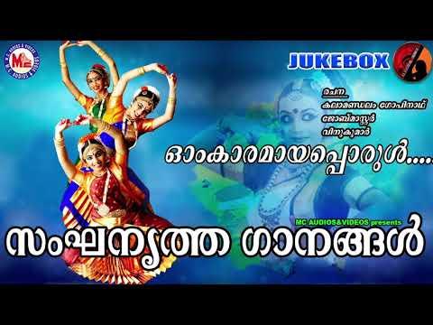 സംഘനൃത്തഗാനം | Sanganirtham Songs | Omkaramaya Porul | Sanganirtham School Kalolsavam | Malayalam