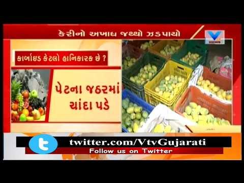 Rajkot: Health Dept Raided Kesar Mango Shops in Mochi Bazaar over Carbide Usage | Vtv News