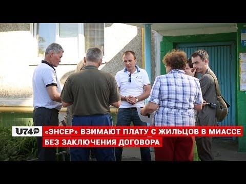 U74.RU: «ЭнСер» взимает плату с жильцов в Миассе без заключения договора