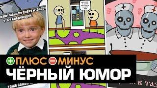 Плюсы и Минусы ЧЁРНОГО ЮМОРА
