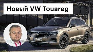 видео Оглашены сроки выхода Volkswagen Teramont в РФ