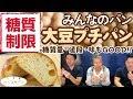 【糖質制限】☆みんなのパン・大豆プチパン☆!糖質量・値段・味もGOOD!糖質オフ レビ…