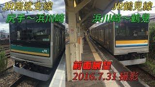 [前面展望] JR南武支線(尻手~浜川崎)・JR鶴見線(浜川崎~鶴見)
