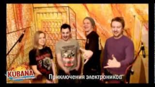 KUBANA 2011 - Приключения Электроников (Кубана 2014)