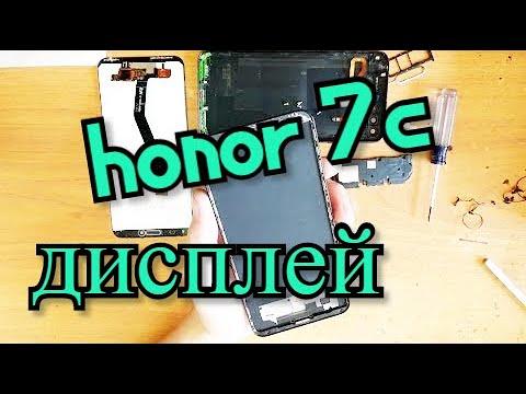 Honor 7C Замена экрана