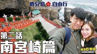 【南九州宮崎】鹿兒島 VLOG DAY 2:日南海岸|日本神話之都 + 復活島石像 + 兩個近海神社|May + Kiki
