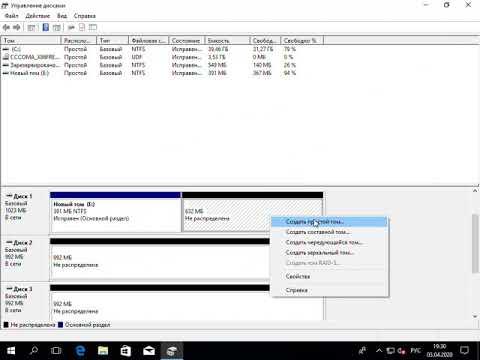 Управление дисками в Windows 10 (Disk management in Windows 10)