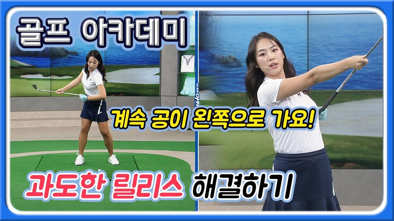 [골프레슨]갑자기 공이 왼쪽으로 간다면? 과도한 릴리스 체크 | 김민주 프로