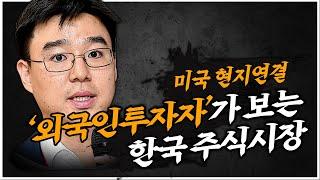 동학개미운동? 외국인 투자자가 보는 한국 주식시장 [신…