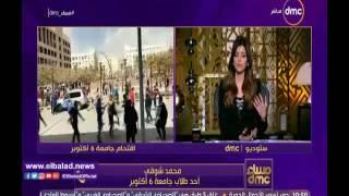 إيمان الحصرى تعرض «مشاجرة» داخل الحرم الجامعى بـ 6 أكتوبر.. فيديو