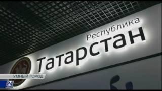 Умный город. Российский павильон на ЭКСПО-2017