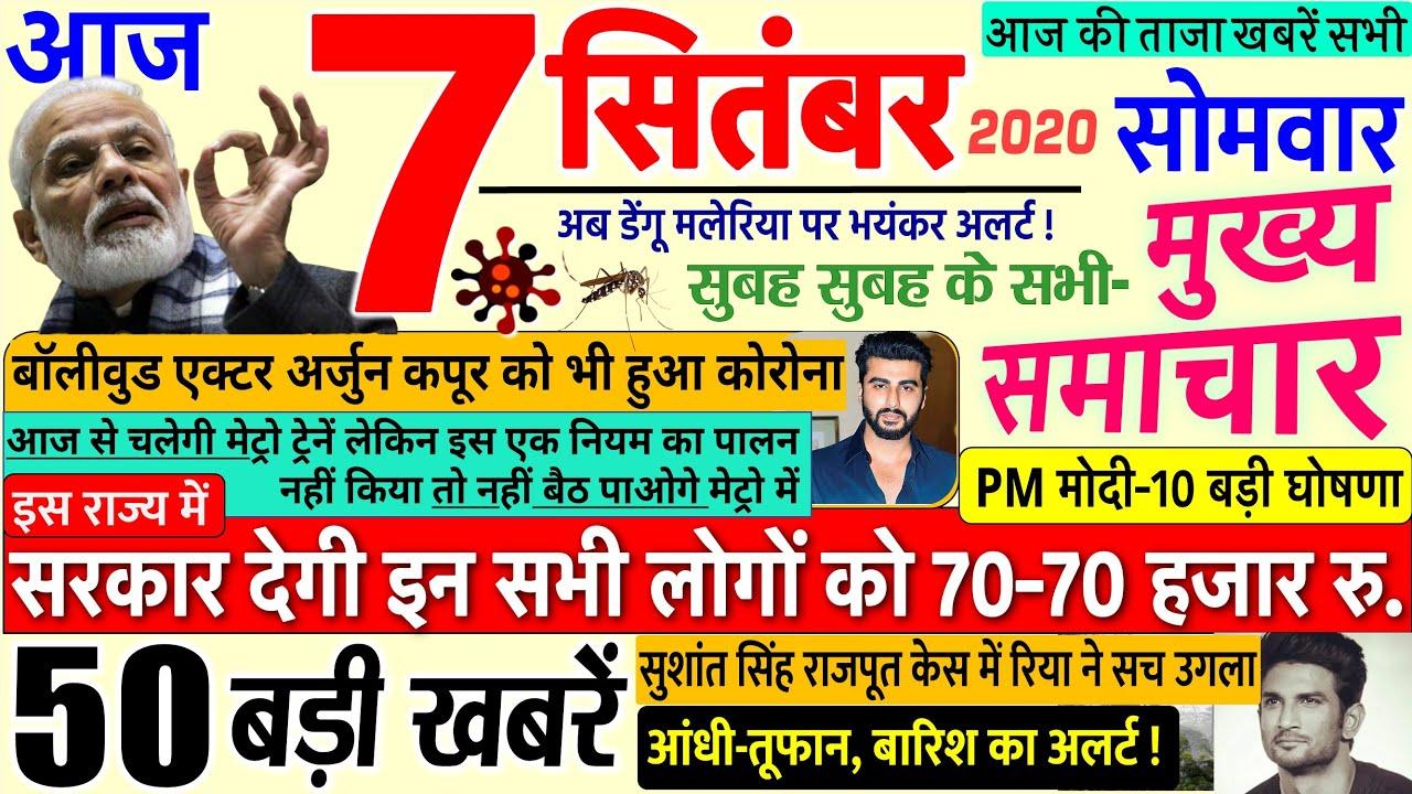 Today Breaking News ! आज 7 सितंबर 2020 के मुख्य समाचार बड़ी खबरें PM Modi, #SBI, Delhi, UP, Bihar