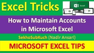 How to Maintain Accounts in Microsoft Excel : Excel Tips and Tricks [Urdu / Hindi]