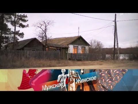 Мужское / Женское - Дом с призраками. Выпуск от 12.02.2018