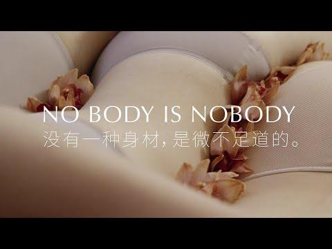 NO BODY IS NOBODY | NEIWAI | Full Video